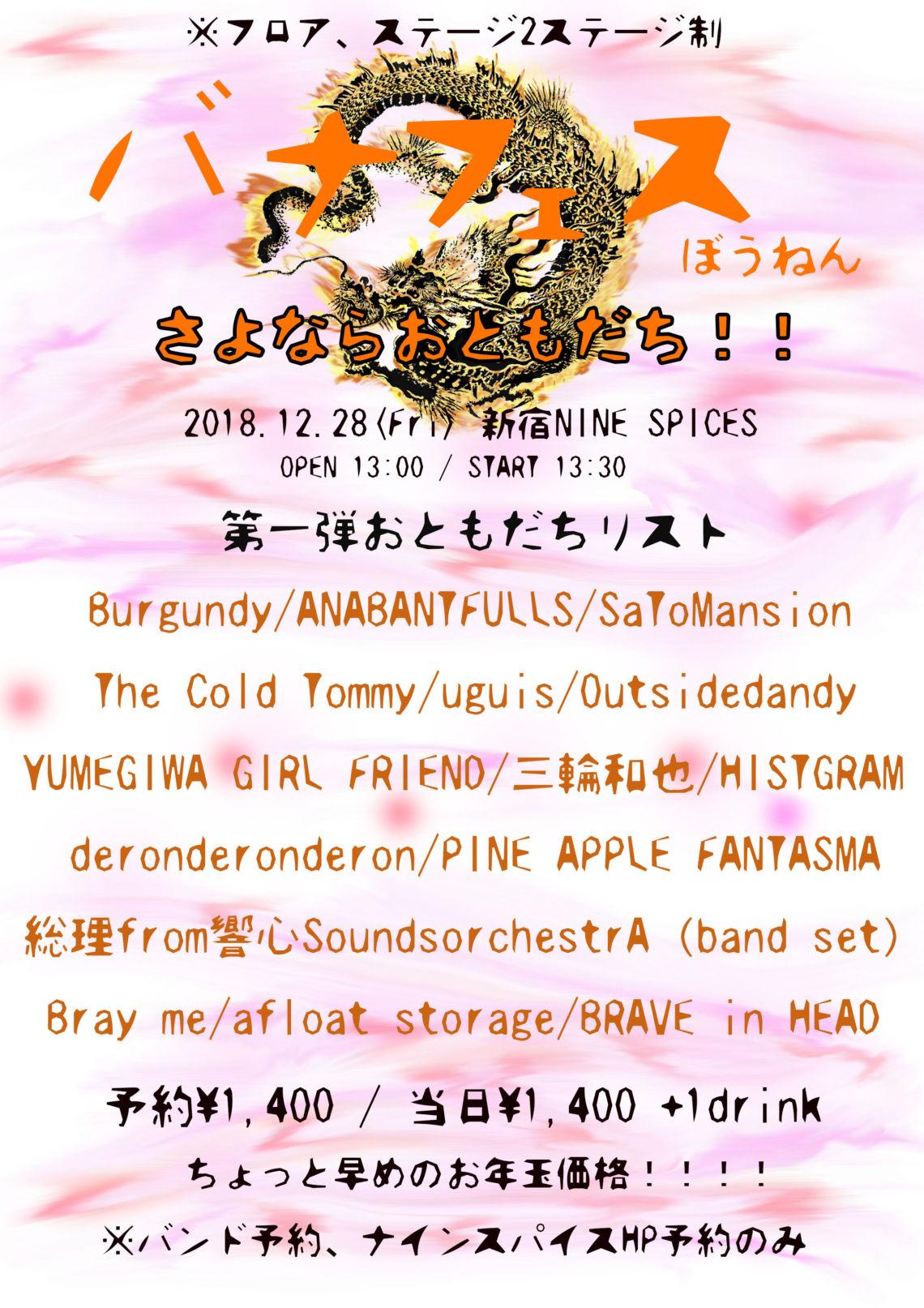 12/28(金) バナフェス ぼうねん 〜さよならおともだち!!〜