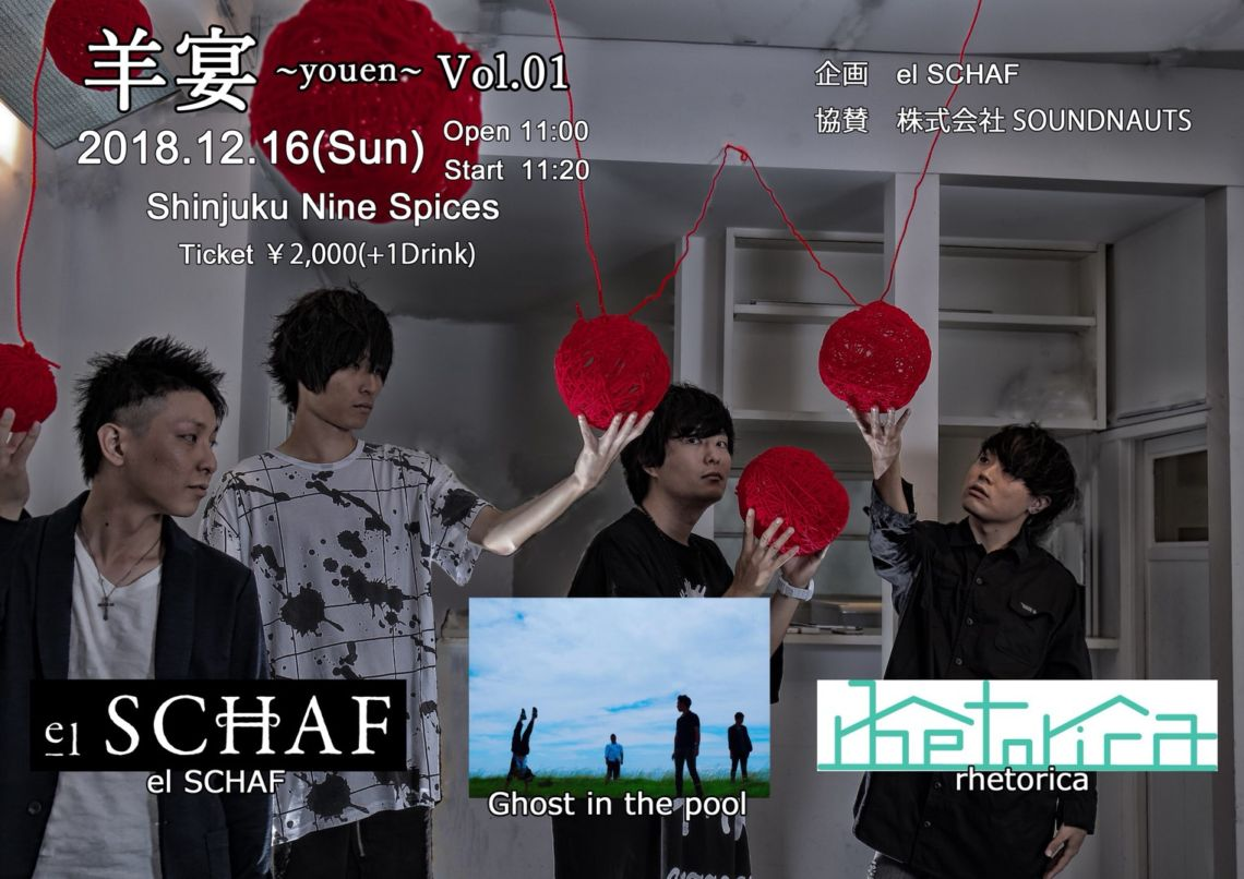 【DAYTIME EVENT】el SCHAF presents 「羊宴 ~youen~ Vol.01」