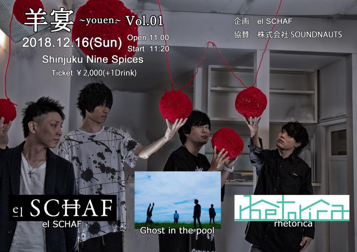 【DAYTIME EVENT】el SCHAF presents 「羊宴 ~youen~ Vol.01」