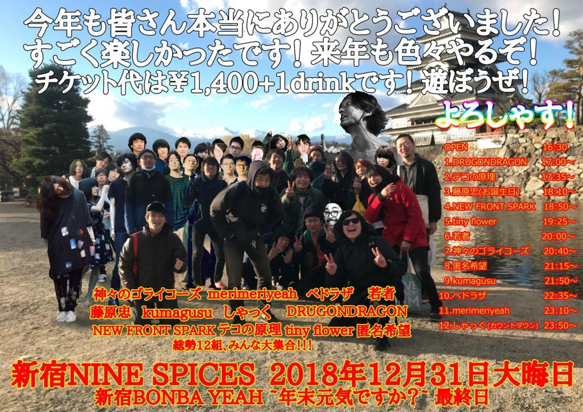 NINE SPICES presents「新宿BONBA YEAH 〜年末元気ですか?2018-2019〜」