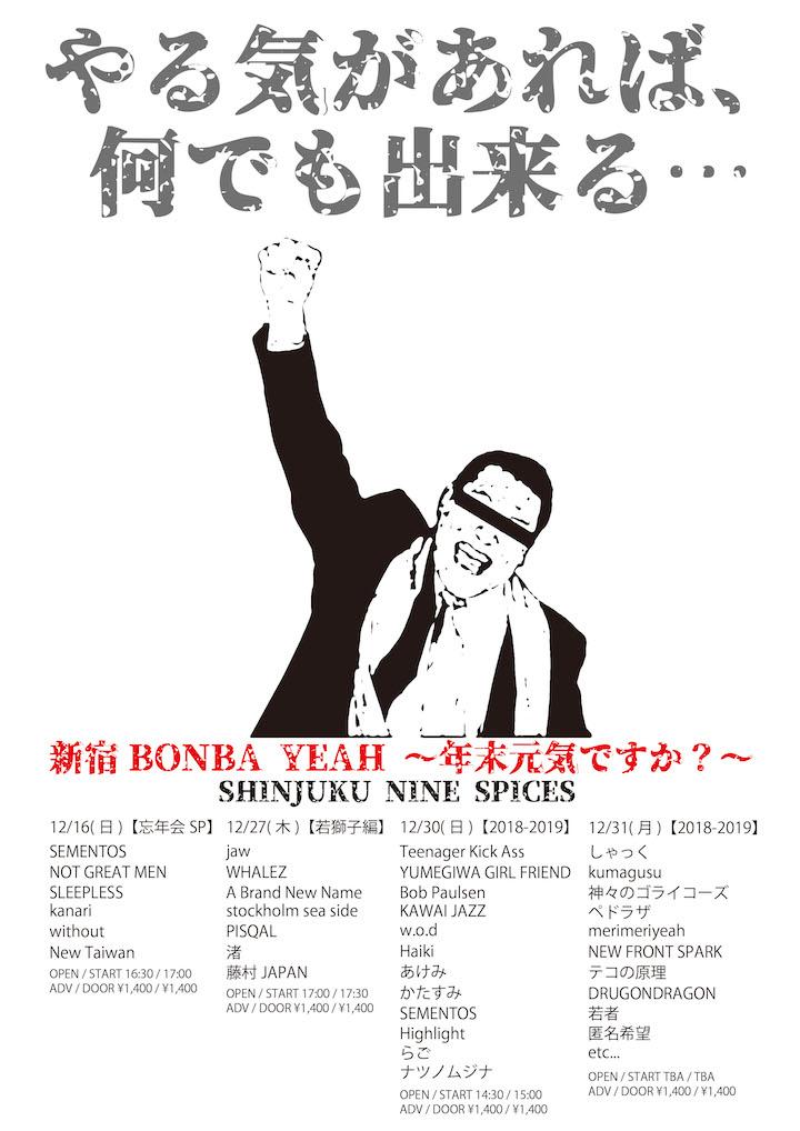 NINE SPICES presents「新宿BONBA YEAH 〜年末元気ですか?忘年会SP〜」