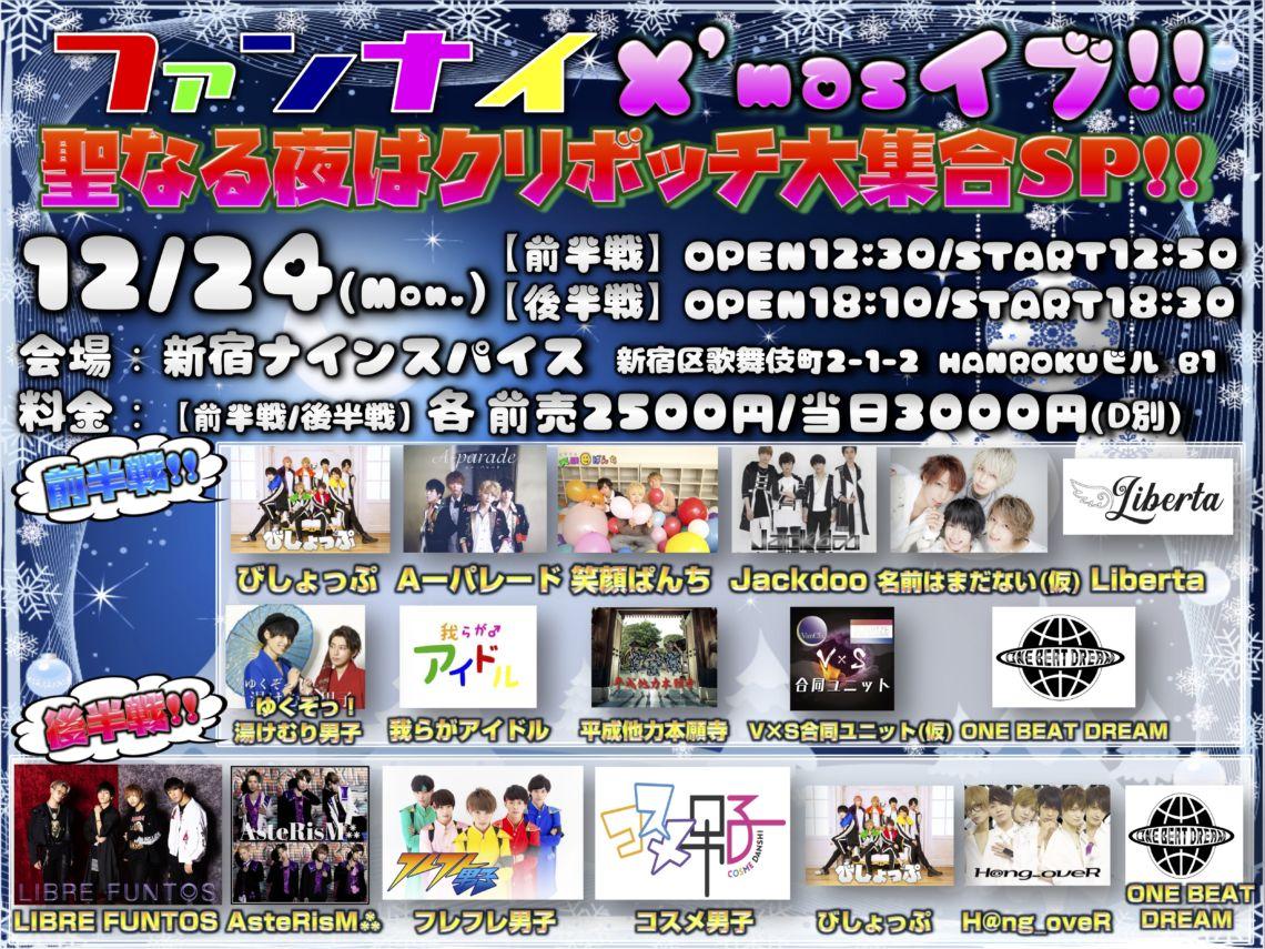ファンナイX'masイブ 〜聖なる夜はクリボッチ大集合SP!!〜【後半戦】