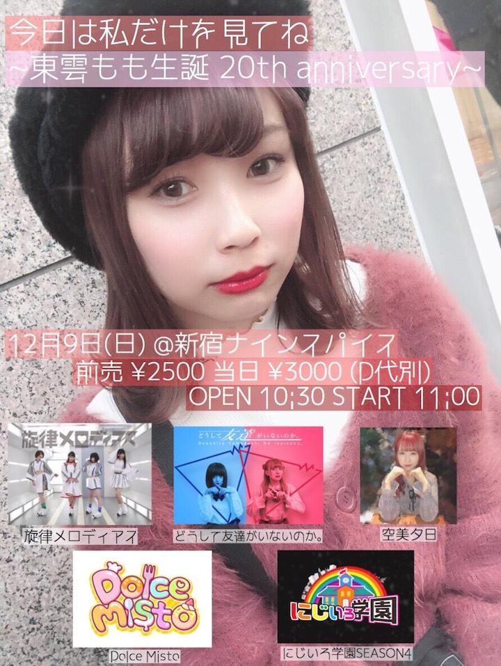 旋律メロディアス 〜東雲もも生誕20th anniversary〜