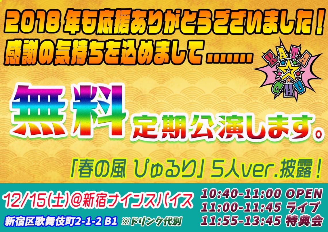 【DAYTIME EVENT】KATA☆CHU無料定期公演