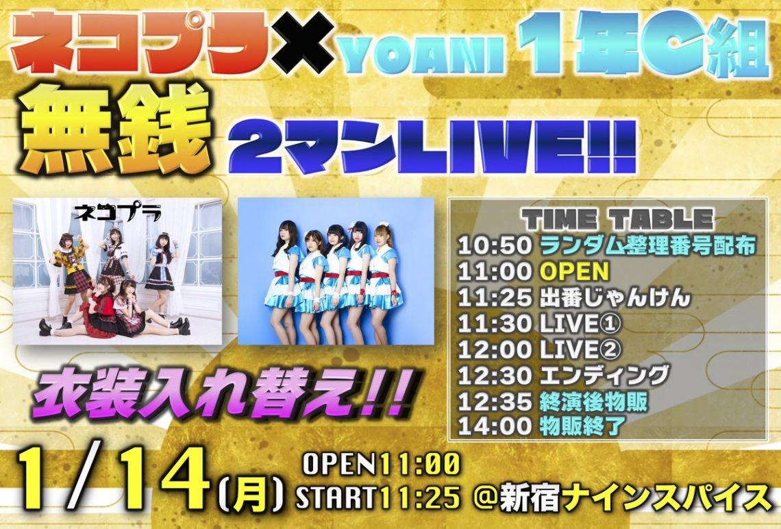 【DAYTIME EVENT】ネコプラ×YOANI 1年C組 衣装交換2マンLIVE!!