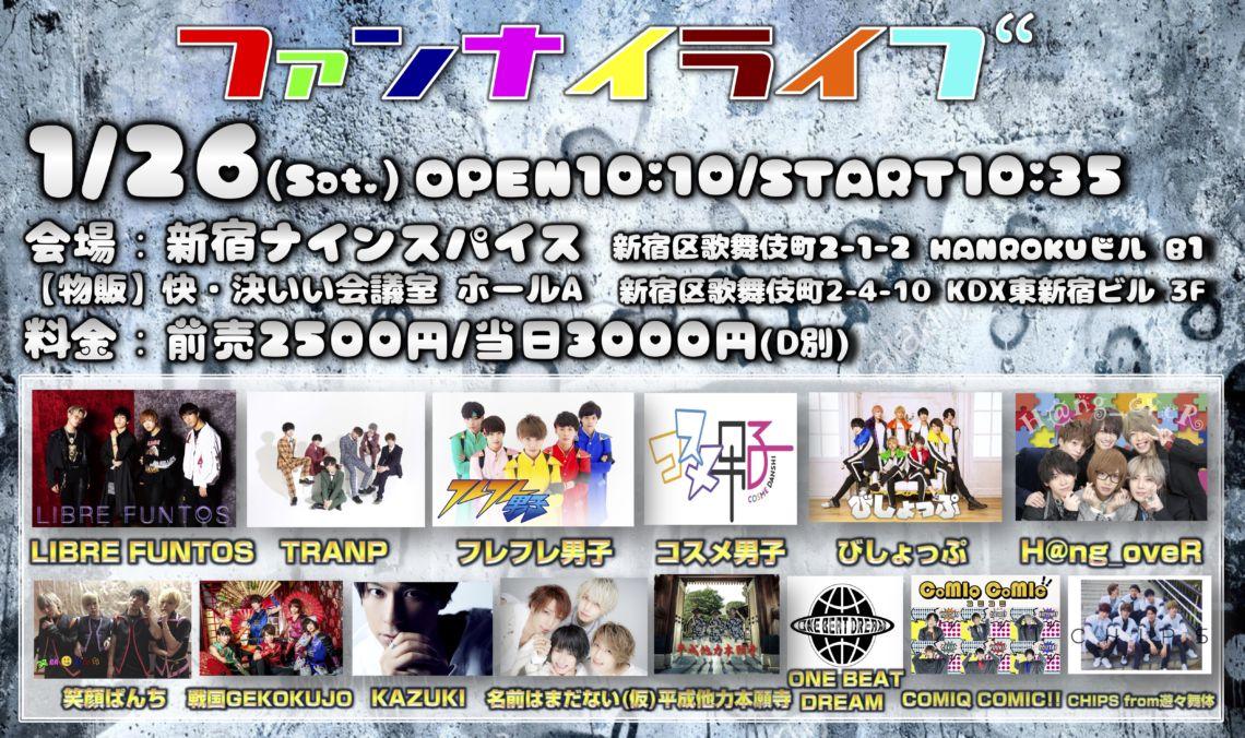 【DAYTIME EVENT】ファンナイLIVE