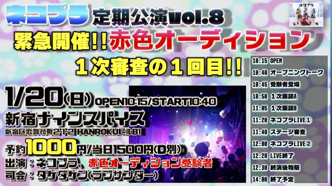 【DAYTIME EVENT】ネコプラ定期公演vol.8 〜緊急開催!赤色オーディション1次審査の1回目〜