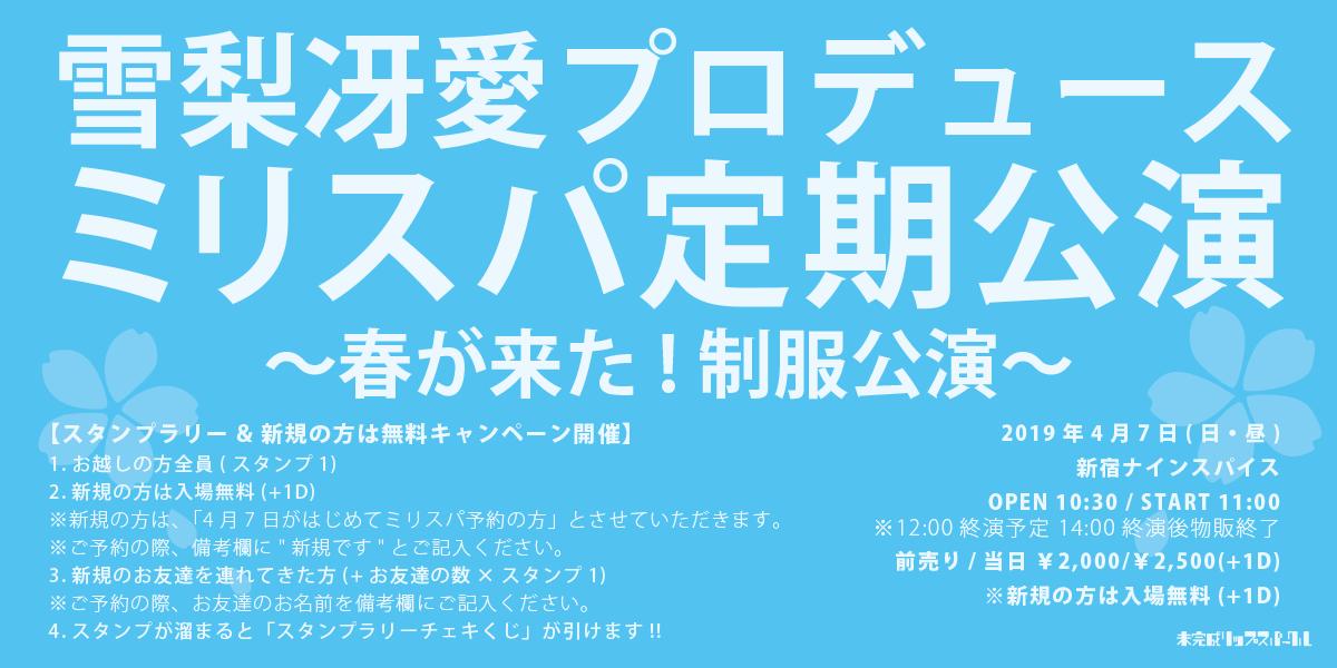 【DAYTIME EVENT】雪梨冴愛プロデュース ミリスパ定期公演 ~春がきた!制服公演!~