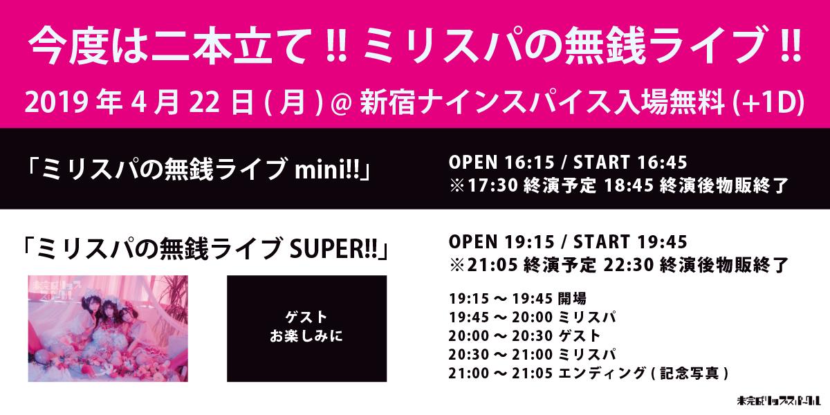 【1部】ミリスパの無銭ライブ mini!!