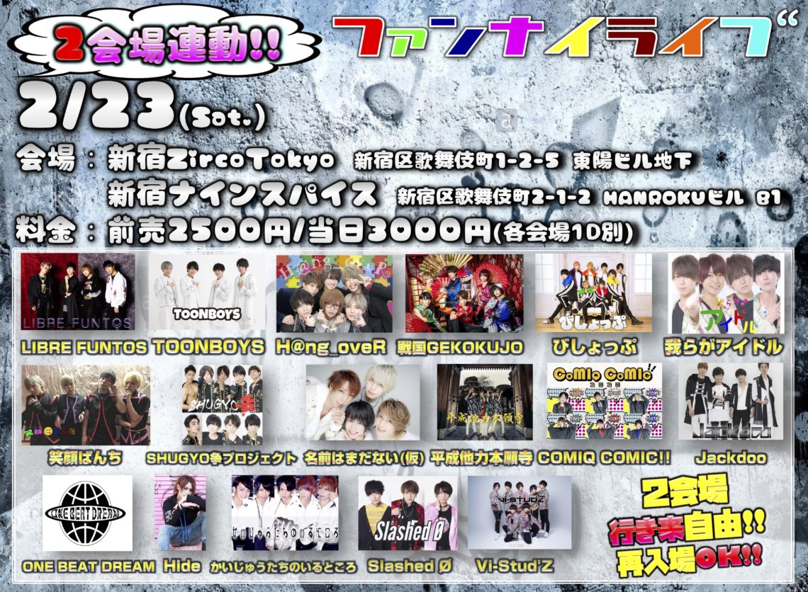 【DAYTIME EVENT】2会場連動!!ファンナイLIVE