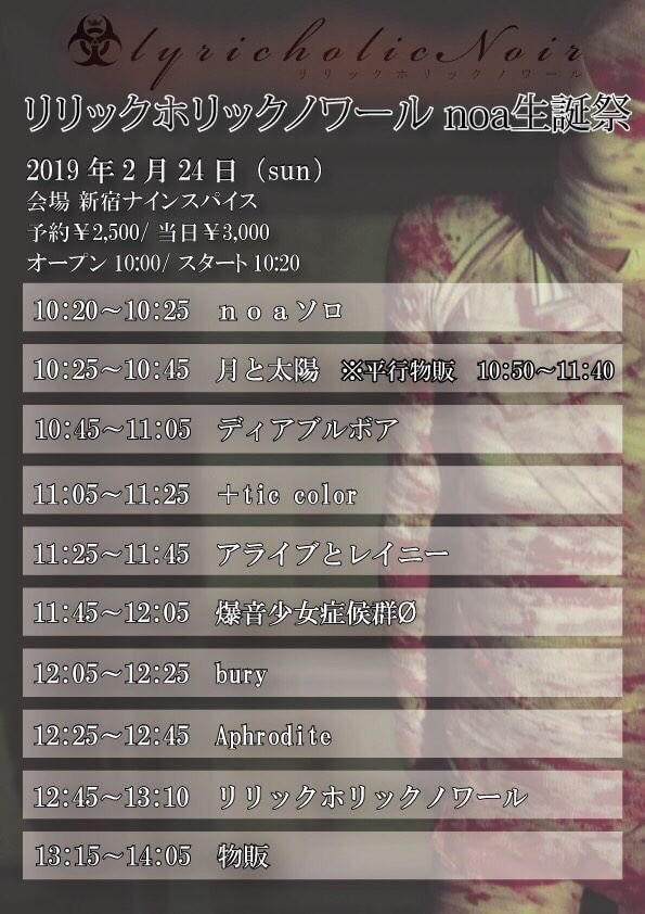 【DAYTIME EVENT】リリックホリックノワールnoa生誕祭