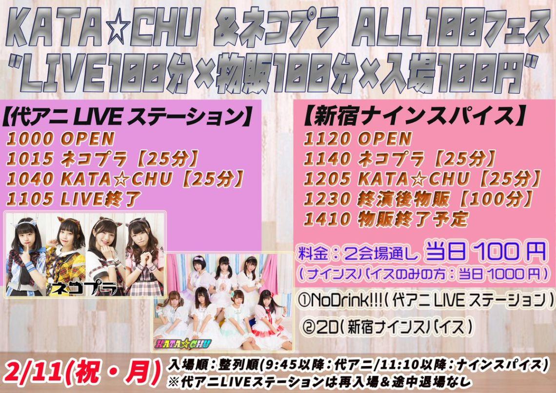 """ALL100フェス 〜""""LIVE100分×物販100分×入場100円"""" KATA☆プラ 2会場2マンLIVE!!〜"""