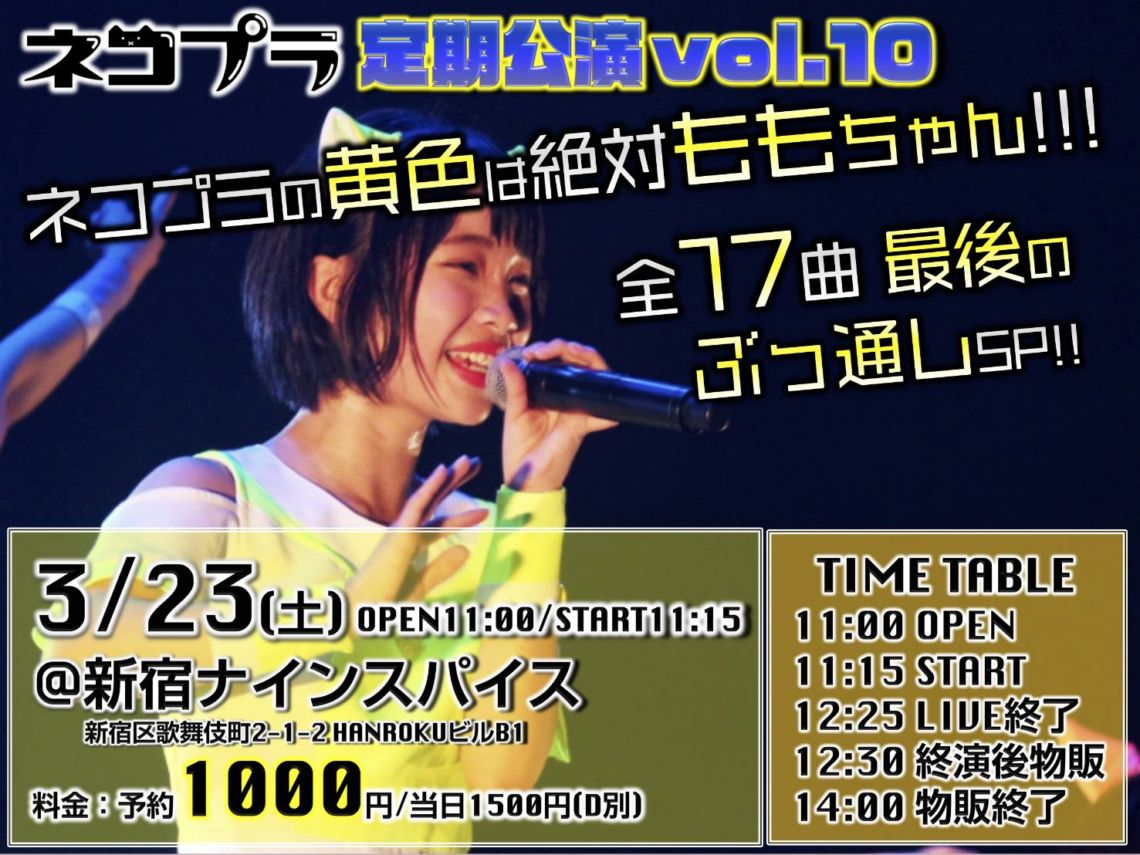 【DAYTIME EVENT】ネコプラ定期公演vol.10  〜ネコプラの黄色は絶対ももちゃん!!! 全17曲 最後のぶっ通しSP!!〜