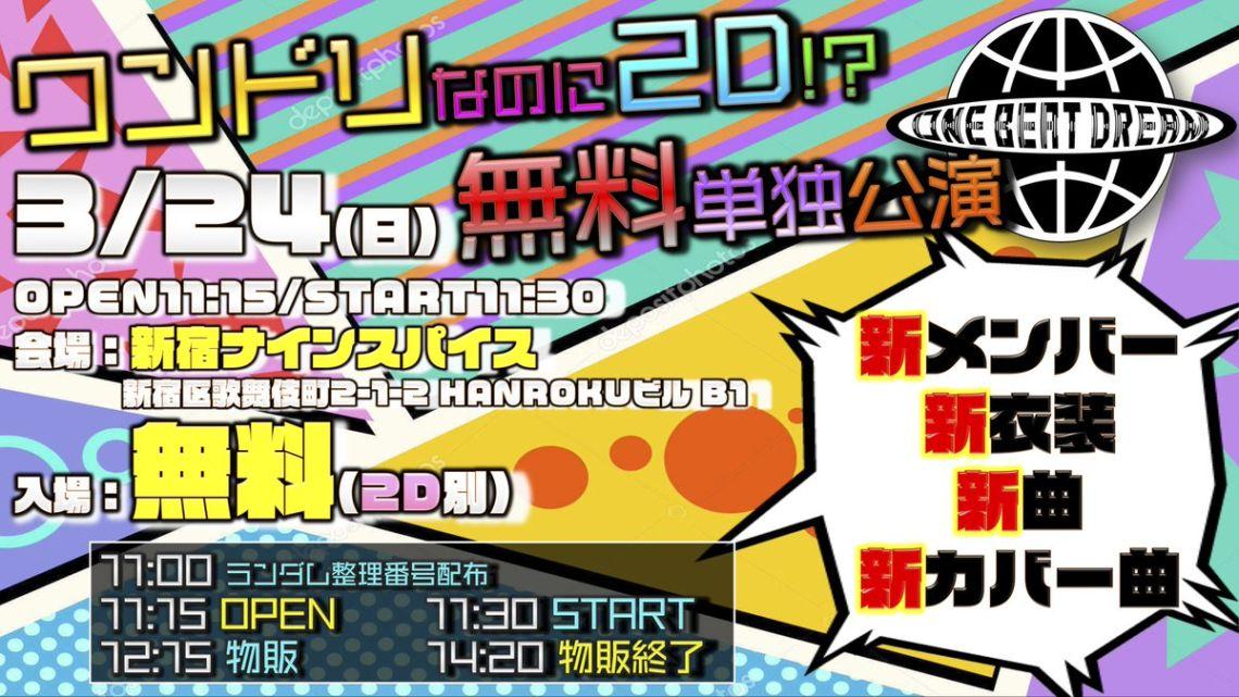 【DAYTIME EVENT】ワンドリなのに2D!?無料単独公