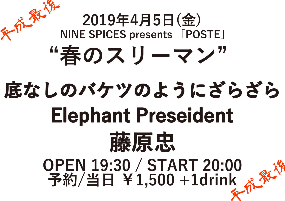 "NINE SPICES presents ""春のスリーマン"""