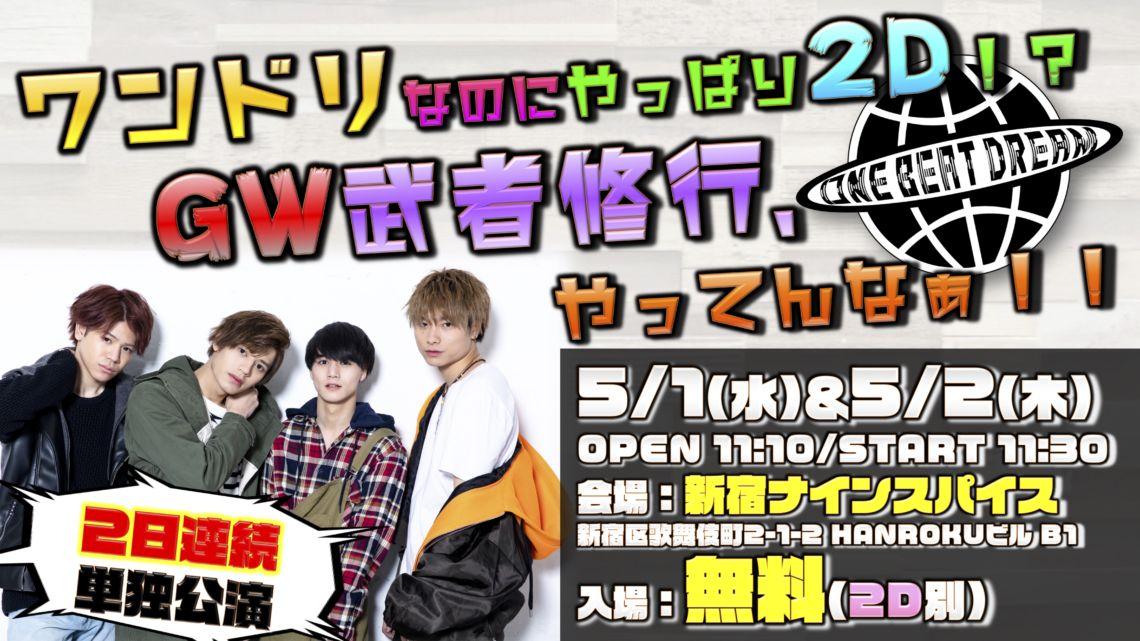 【DAYTIME EVENT】ONE BEAT DREAM 2日連続単独公演「ワンドリなのにやっぱり2D!? GW武者修行、やってんなぁ!!!」