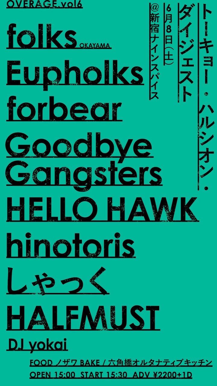 OVERAGE.vol6「トーキョー・ハルシオン・ダイジェスト」