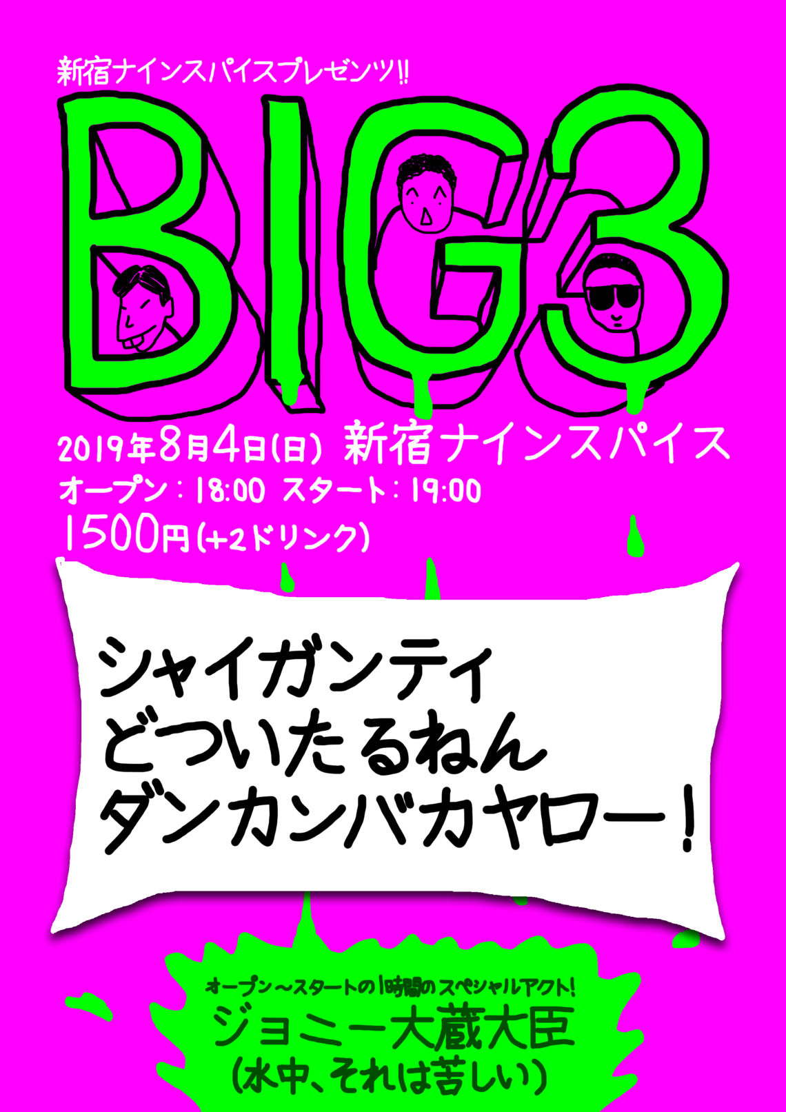 "NINE SPICES presents スーパースリーマン ""BIG3"""