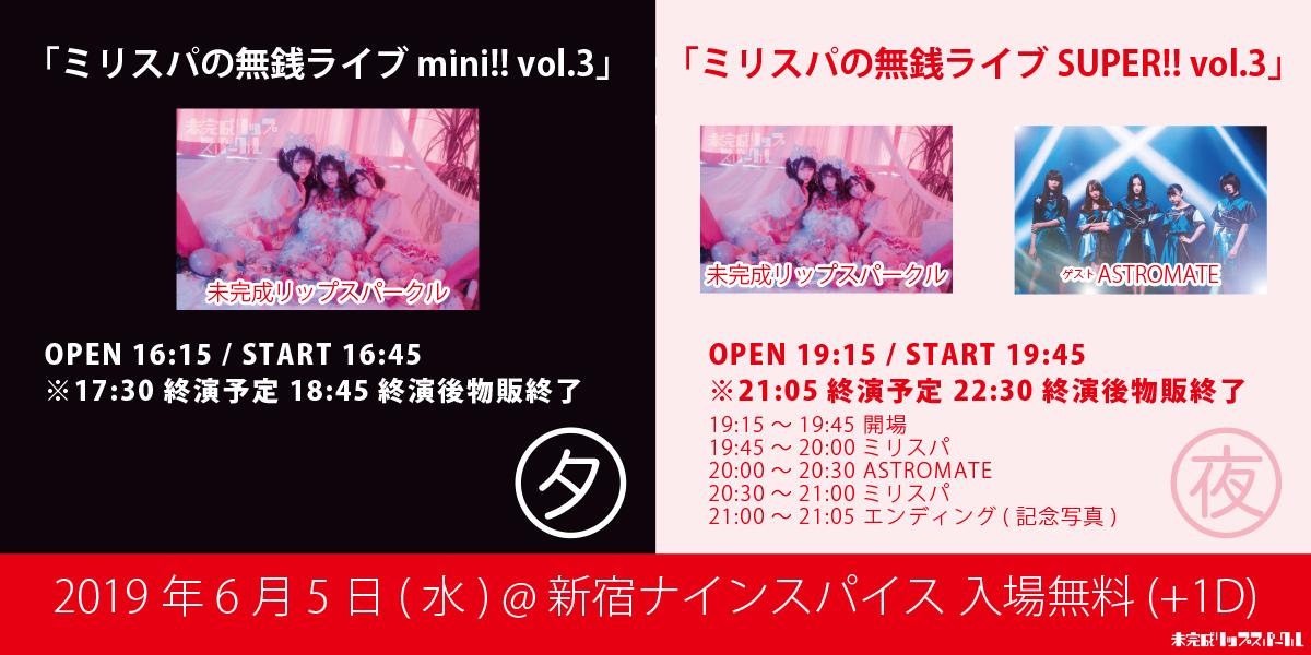【1部】ミリスパの無銭ライブ mini!! vol.3