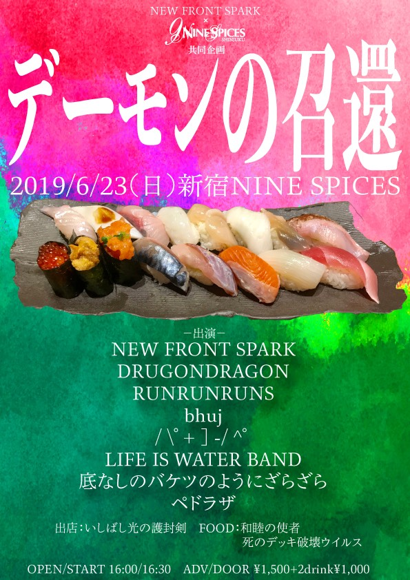 NEW FRONT SPARK×NINE SPICES共同企画「デーモンの召喚」