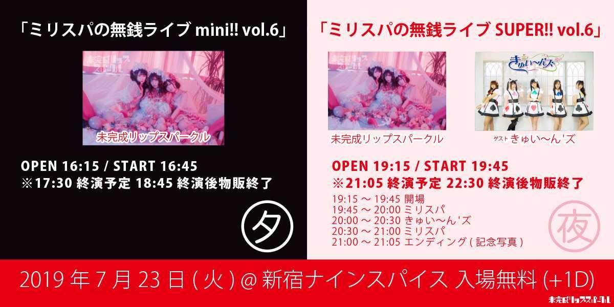 【夕】ミリスパの無銭ライブ mini!! vol.6