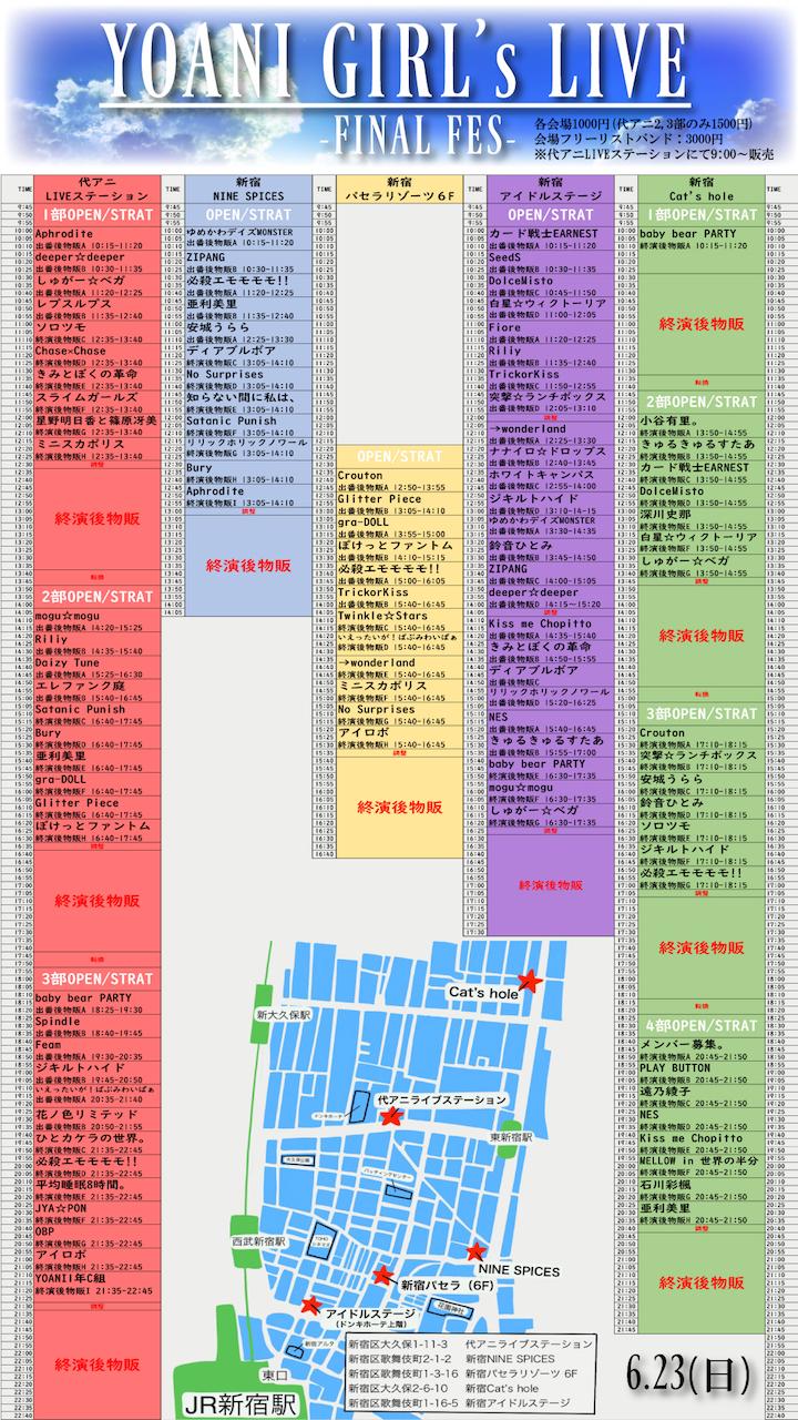 YOANI GIRL's LIVE-FINAL FES-