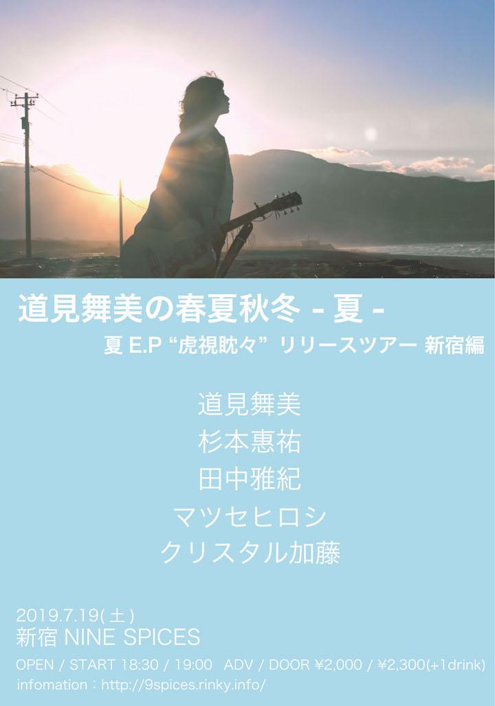 """「道見舞美の春夏秋冬 -夏-」夏EP """"虎視眈々"""" リリースツアー新宿編"""