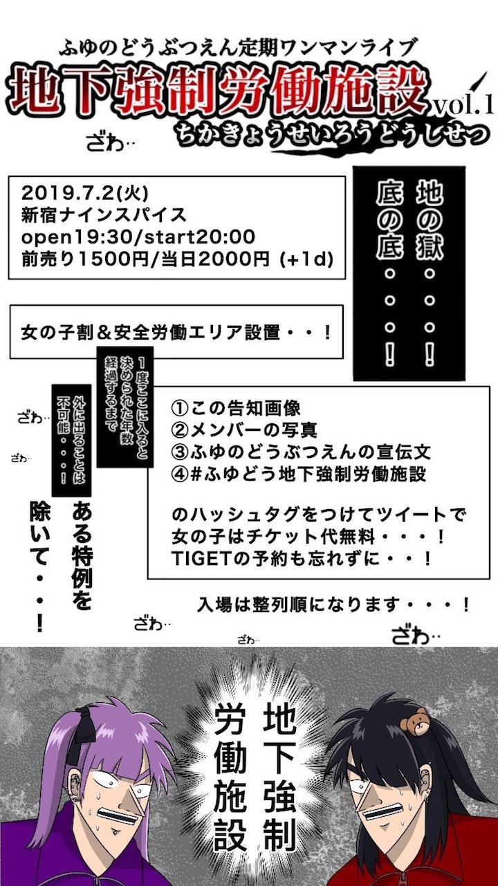 ふゆのどうぶつえん定期公演 『地下強制労働施設vol.1』
