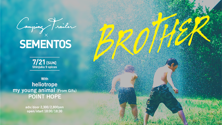 "Camping Trailer × SEMENTOS presents ""BROTHER"""