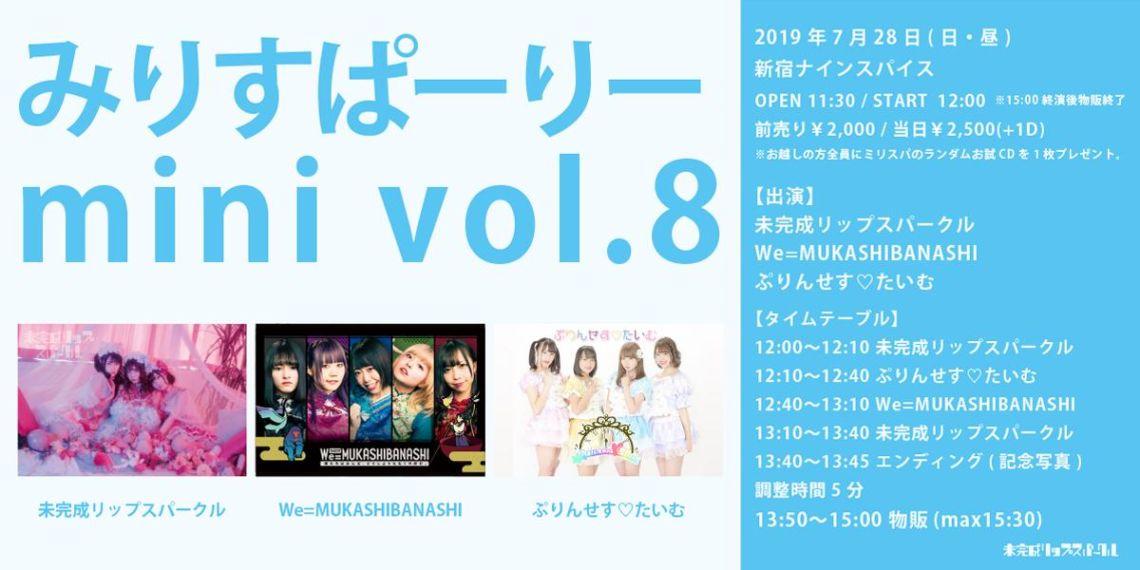 【DAYTIME EVENT】みりすぱーりーmini vol.8