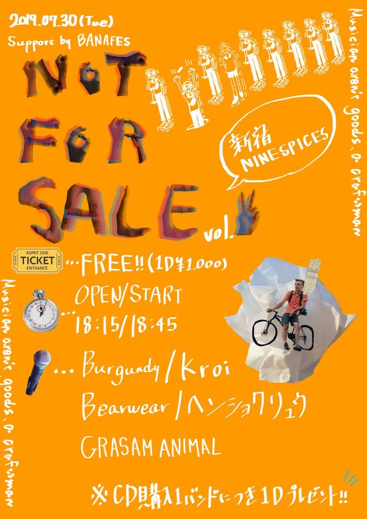 「NOT FOR SALE vol.2」