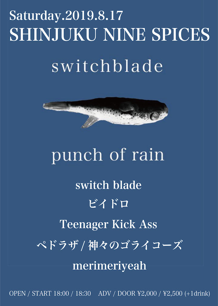 "「switch blade ""punch of rain"" release party at Shinjuku」"