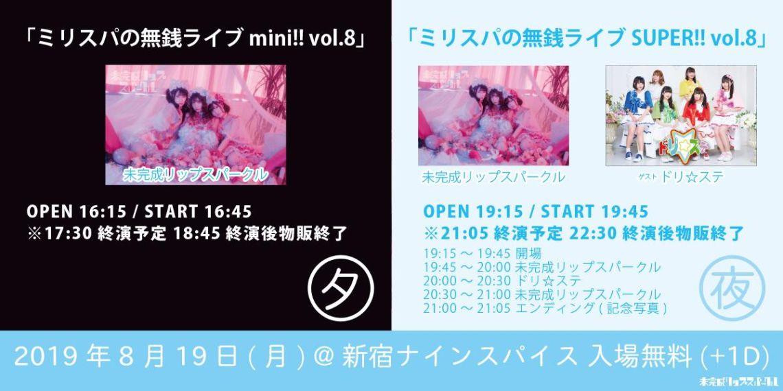 【夕】ミリスパの無銭ライブ mini!! vol.8