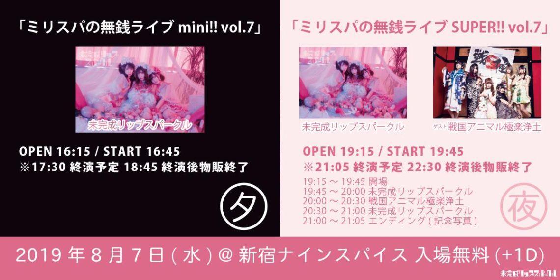 【夜】ミリスパの無銭ライブ SUPER!! vol.7