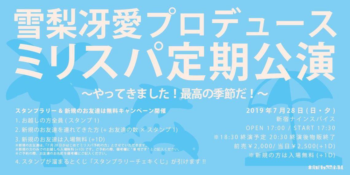 雪梨冴愛プロデュースミリスパ定期公演<br> 〜やってきました!最高の季節だ!〜