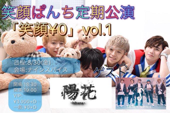 笑顔ぱんち定期公演 『笑顔¥0-』vol.1