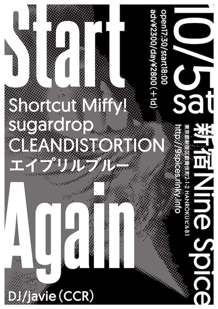 """""""Start Again"""""""