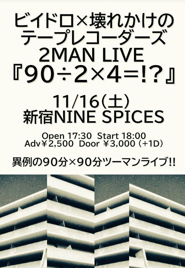 ビイドロ×壊れかけのテープレコーダーズ 2 MAN LIVE  『90÷2×4=⁉』