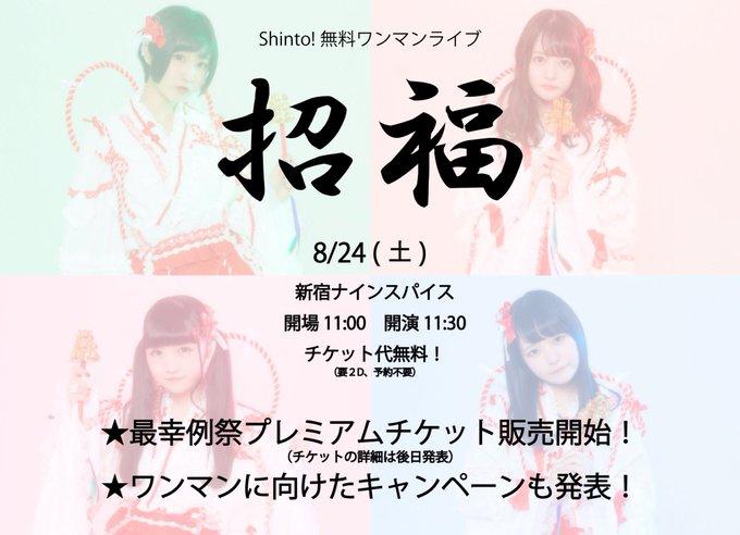 【DAYTIME EVENT】Shinto! 無料ワンマンライブ 「招福」