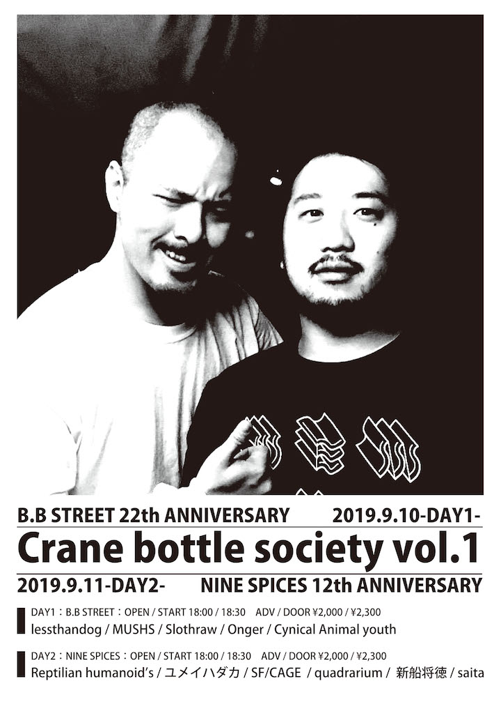 藤村JAPAN×AYUMU presents「Crane bottle society」 -B.B.STREET 22th ANNIVERSARY & NINE SPICE 12th ANNIVERSARY-
