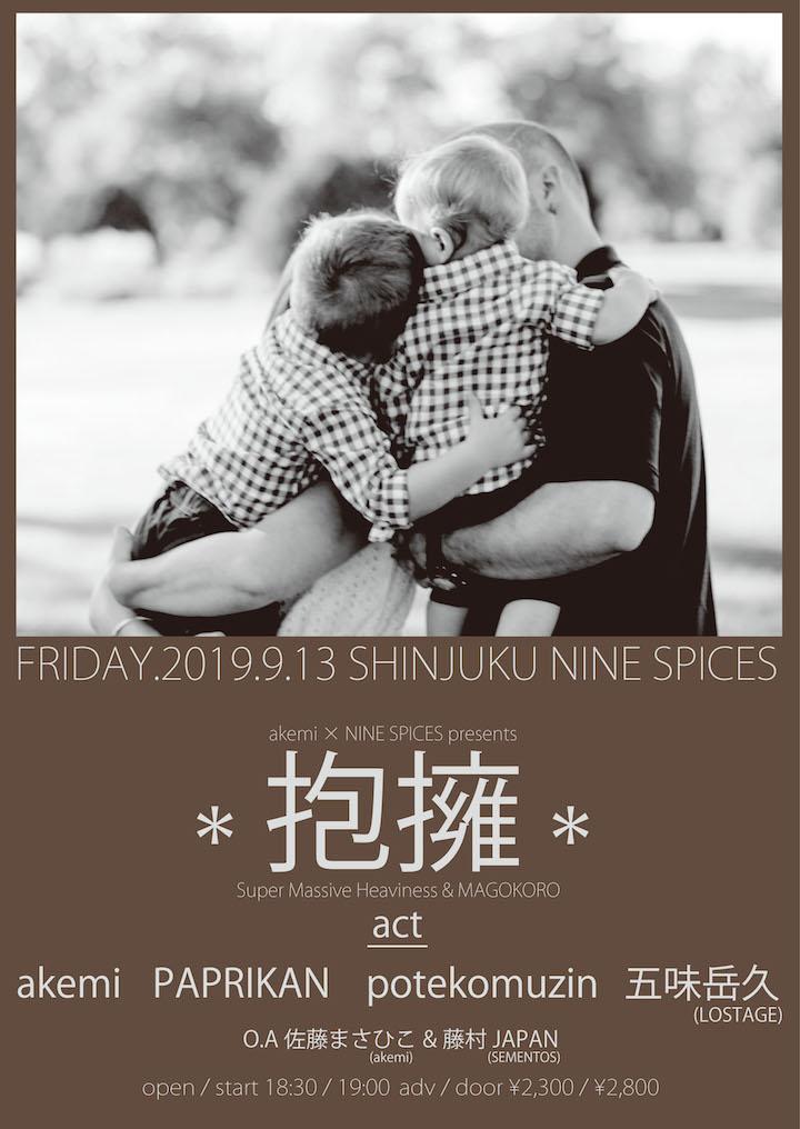 akemi×NINE SPICES presents「抱擁」