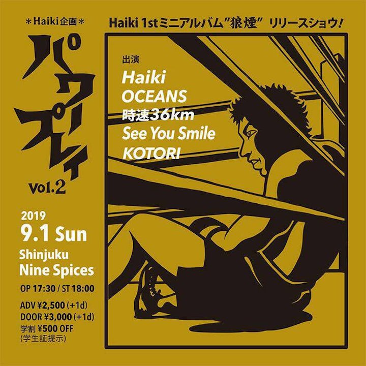 """パワープレイ vol.2  『Haiki 1stミニアルバム""""狼煙""""』 リリースショウ"""