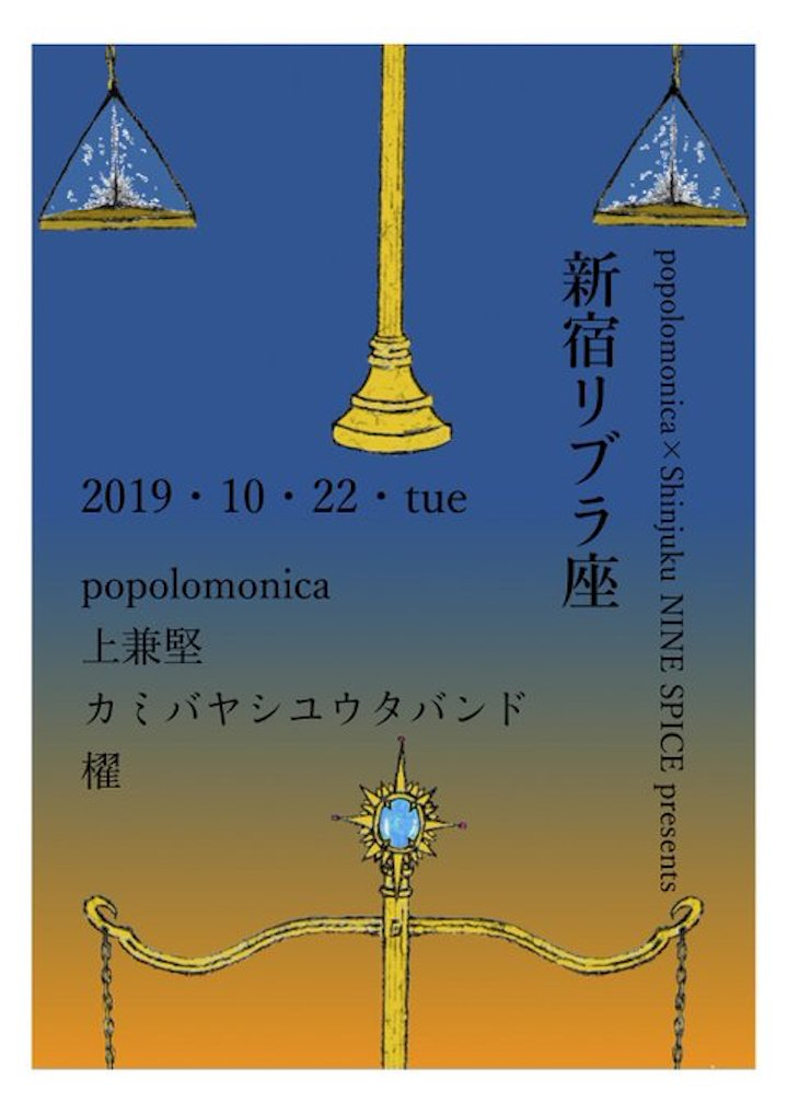 popolomonica presents 『新宿リブラ座  vol.2』
