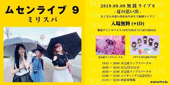 ミリスパの無銭ライブ9 -夏の思い出- たくさんの思い出をありがとう無銭ライブ!!