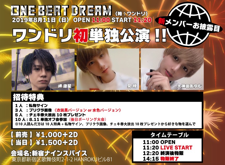 【DAYTIME EVENT】ONE BEAT DREAM 単独公演
