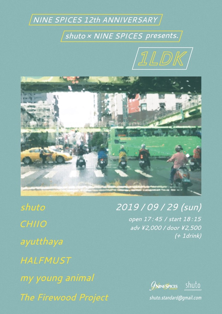 NINE SPICES 12th ANNIVERSARY<br>shuto × NINE SPICES presents 「1LDK」