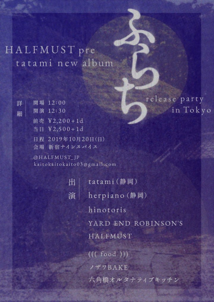"HALFMUST presents「tatami new album""ふらち""Release Party」"