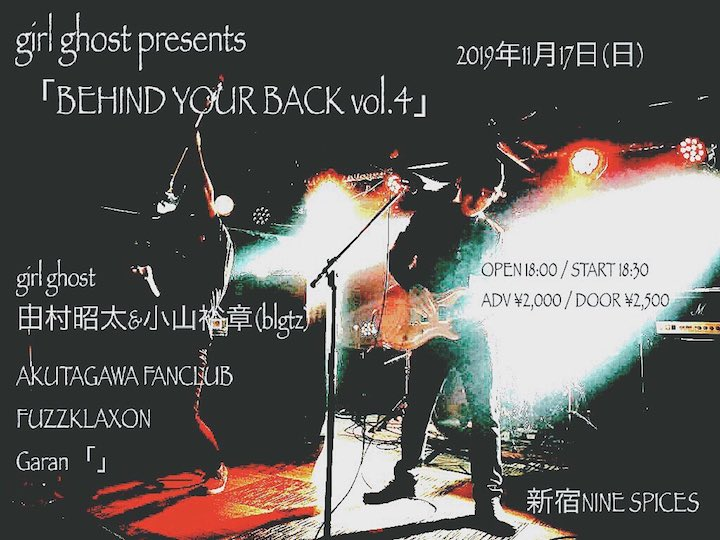 girl ghost presents 「BEHIND YOUR BACK vol.4」