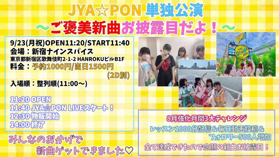 【DAYTIME EVENT】JYA☆PON単独公演〜ご褒美新曲お披露目だよ!〜