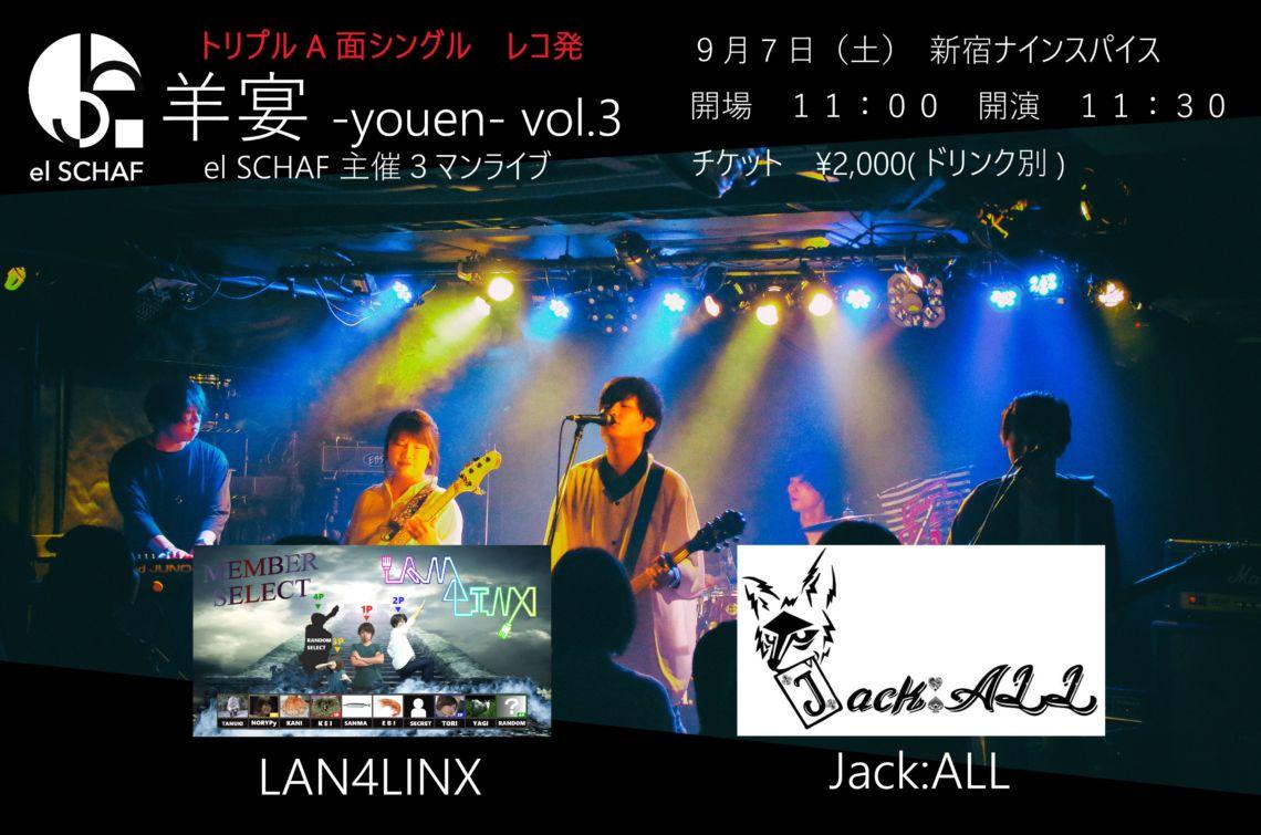 【DAYTIME EVENT】el SCHAF主催3マンライブ 「羊宴 -youen- vol.3」